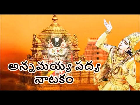 Video songs - Anyamayya Satage Play  Lord Venkateswara Songs  Telugu Padhya Natakam  Telugu Natakam Padyalu