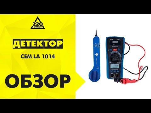 Видео Мультиметр и тестер скрытой проводки LA-1014