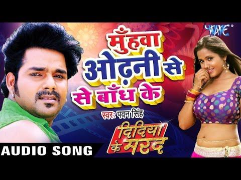 Video मुँहवा ओढ़नी से बाँध के - Didiya Ke Marad - Pawan Singh - Bhojpuri Hit Songs 2016 new download in MP3, 3GP, MP4, WEBM, AVI, FLV January 2017