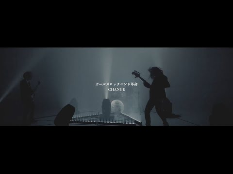 , title : 'ガールズロックバンド革命『CHANGE』MV'