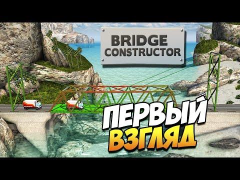 Bridge Constructor | Первый взгляд! + Розыгрыш!