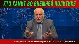 АК #214 «Кто хамит во внешней политике» Степан Сулакшин