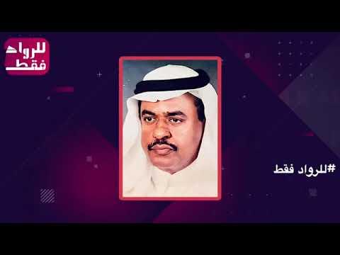 لقاء د.محمد الصبان في برنامج
