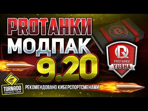 МОДПАК ПРОТАНКИ ● ПАТЧ 9.20 WORLD OF TANKS