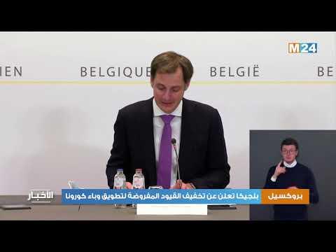 بلجيكا تعلن عن تخفيف القيود المفروضة لتطويق وباء كورونا