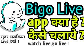 Video How to use bigo live app in hindi kaise chalaye MP3, 3GP, MP4, WEBM, AVI, FLV Mei 2019