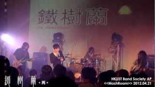 鐵樹蘭 @ HKUST Band Society AP MoshRoom (1) 再 2012.04.21
