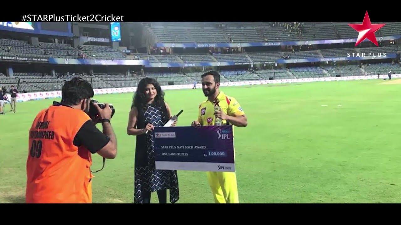 STAR Plus Dekho VIVO IPL Jao | Purnima Heble