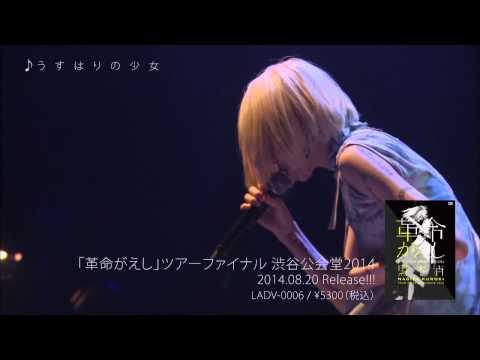 黒木渚 LIVE DVD「革命がえし」渋谷公会堂 2014 トレーラー映像 vol.2