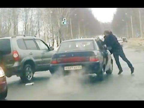 Дай дорогу дураку (Конфликты на дороге)