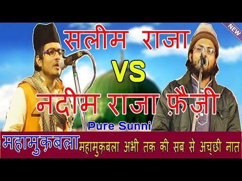 Video महामुक़बला Nadeem Raza Faizi Vs Saleem Raza LATEST SUPERHIT NAAT SHARIF BY (Pure Sunni) download in MP3, 3GP, MP4, WEBM, AVI, FLV January 2017