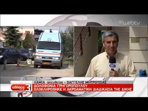 Δολοφονία Γρηγορόπουλου: Ολοκληρώθηκε η ακροαματική διαδικασία της δίκης | 20/05/2019 | ΕΡΤ