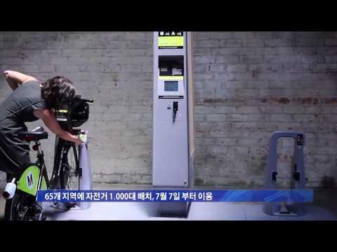 LA 자전거 공유 실시  5.25.16  KBS America News