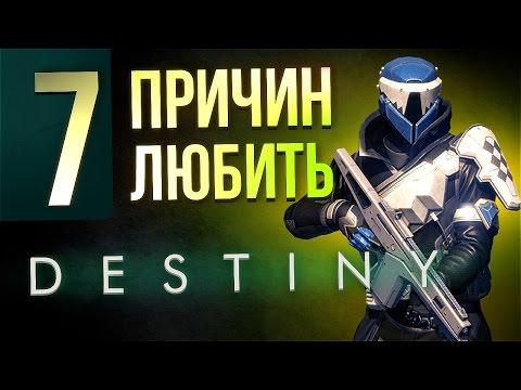 7 причин любить Destiny