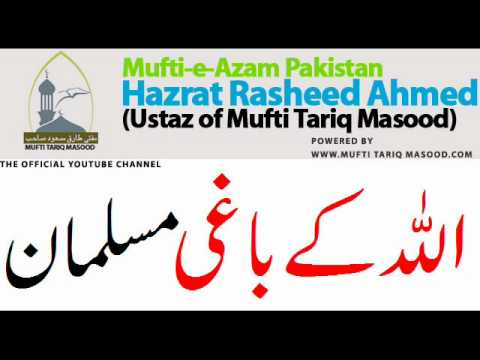 Mufti Rasheed Ahmed Ludhianvi - www.muftitariqmasood.com The Founder of Jamia tur Rasheed Mufti Rasheed Ahmed Shagird of Hazrat Abdul Ghani Pholpuri Discuss the Allah's Disobedient Muslims ...