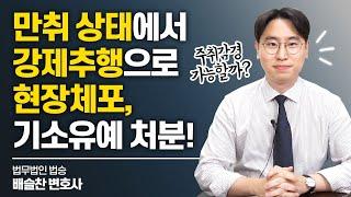 만취 상태에서 강제추행으로 현장체포, 기소유예 처분 받다! #성범죄변호사
