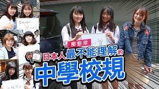 【日本街訪】那些年日本人最不能理解的中學校規