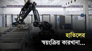 হাতিলের স্বয়ংক্রিয় কারখানা | Bangla Business News | Business Report 2019