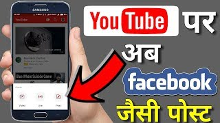 YouTube में होगी अब Facebook जैसी पोस्ट Community Tab - Channel Update | DK Tech Hindi