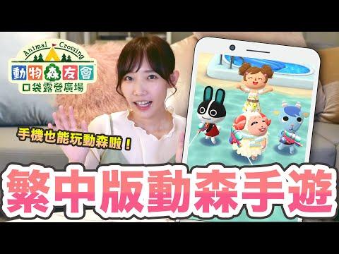 中文版的動森手遊要上市囉!!!