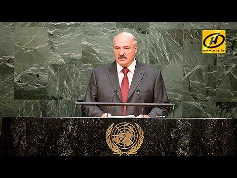 Позиция Беларуси вновь прозвучала с трибуны ООН