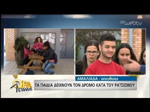 Ένα σχολείο απέναντι στο ρατσισμό! | 11/04/19 | ΕΡΤ
