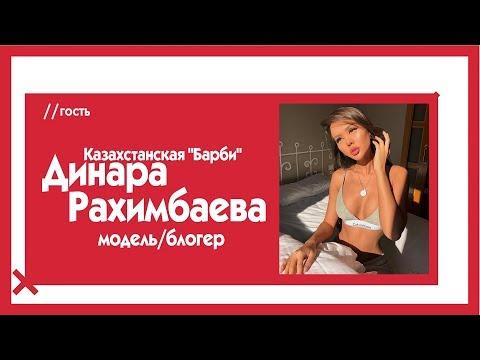 Казахстанская Барби Динара Рахимбаева - о лицемерном уяте и мужчинах-изменниках / The Эфир