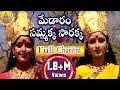 Sri Medaram Sammakka Sarakka Charitra Full | Sammakka Sarakka Songs | Telangana Devotional Songs