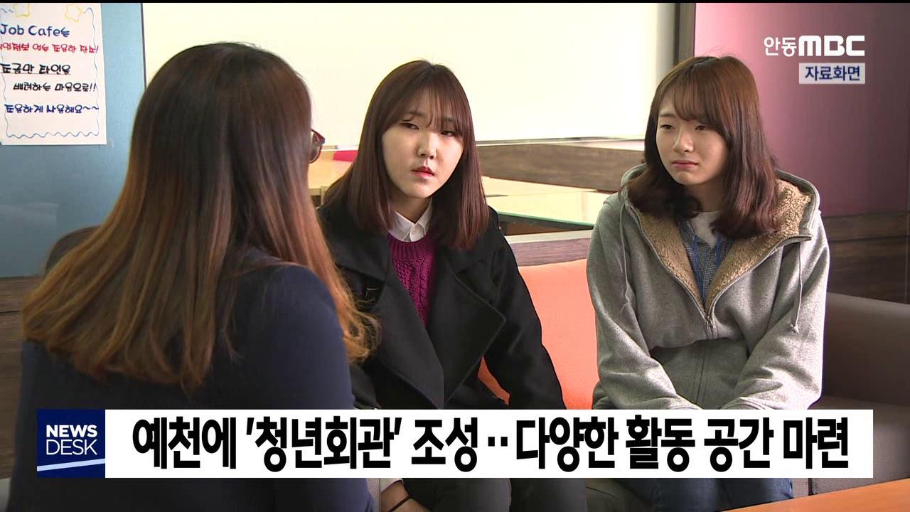 예천에 '청년회관' 조성··다양한 활동 공간 마련