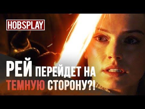 Что показали в Трейлере \Звездные Войны Последние Джедаи\ Sтаr Wаrs Lаsт Jеdi - DomaVideo.Ru