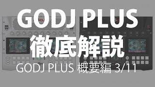 Download Lagu [3/11] 話題のGODJ Plusを遂にご紹介!今回はお話し編です! Mp3