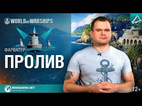 World of Warships — Гайд по карте «Пролив»