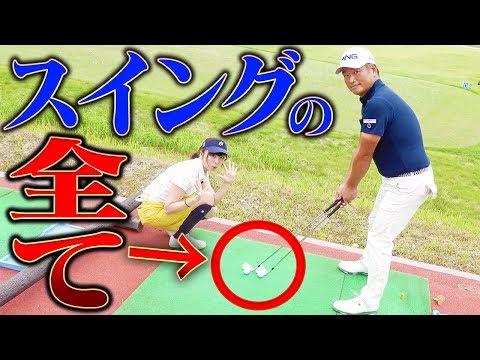 正しいトップはボールの位置で決まる?スイング完成の近道はこれ!【中井学 …