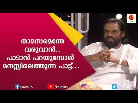 കോപ്പി ചെയ്ത് പാടിയ പാട്ട്  ഹിറ്റ് ആയി; യേശുദാസ്   Yesudas   John Brittas   Interview   Kairali TV