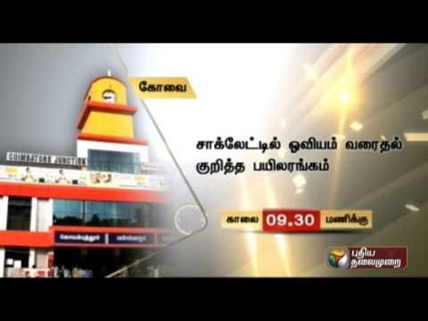 The Days Events Across Tamil Nadu  28 01 2015