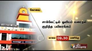 The Days Events Across Tamil Nadu (28/01/2015)