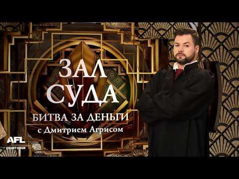 Зал суда. Битва за деньги с Дмитрием Агрисом на ТК МИР. 13.09.2018