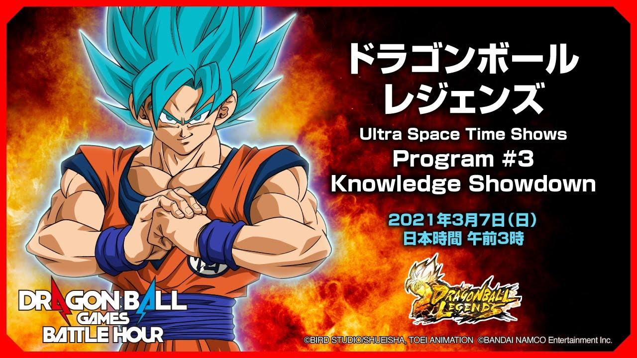 ドラゴンボールゲームスバトルアワー: ドラゴンボール レジェンズ Ultra Space Time Shows: Program #3 Knowledge Showdown
