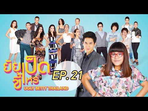 ยัยเป็ดขี้เหร่ Ugly Betty Thailand Ep.21 : 27 ก.ค. 58