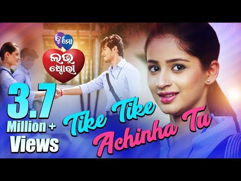 Video Tike Tike Achinha Official Video Song | Swaraj, Bhumika | Tu Mo Love Story - TCP download in MP3, 3GP, MP4, WEBM, AVI, FLV January 2017
