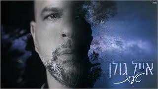 הזמר הלאומי אייל גולן - בסינגל חדש - טעיתי
