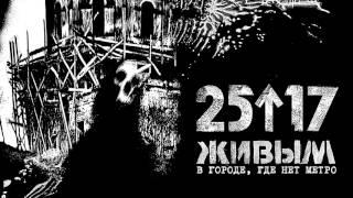 """25/17 """"Живым (В городе, где нетметро)"""""""