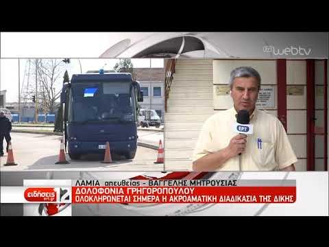 Δολοφονία Γρηγορόπουλου: Ολοκληρώνεται η ακροαματική διαδικασία της δίκης | 20/05/2019 | ΕΡΤ