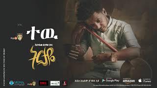 Esubalew Yetayew(የሺ) - Tew(ተው) - New Ethiopian Music 2017[ Official Audio ]