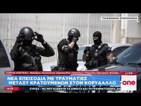 Video - Συμπλοκή στις Φυλακές Κορυδαλλού: Τι λέει το υπ. Δικαιοσύνης - SOS από φρουρούς