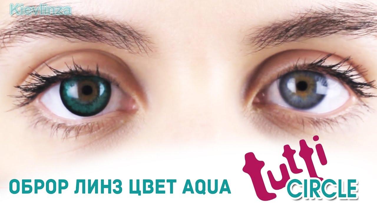 Цветные линзы для карих и светлых глаз Tutti Circle Цвет Aqua/Выпуск №10