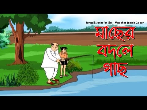 Bengali Stories For Kids | মাছের বদলে গাছ | Bangla Cartoon | Rupkothar Golpo | Bengali Golpo