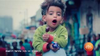 KETEZEGAW DOSE SEASON 2 EPISODE 59/ ከተዘጋዉ ዶሴ