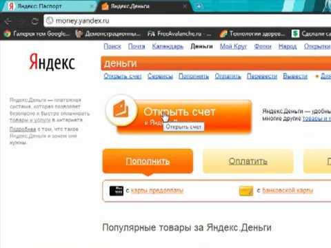 Создать электронный кошелек яндекс деньги.mp4