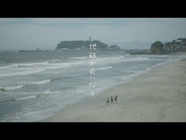 乃木坂46 『地球が丸いなら』Short Ver.